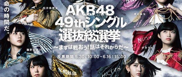 【悲報】AKB総選挙中止のお知らせwwwwwwwww