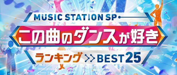 Mステ2時間SP この曲のダンスが好きランキング BEST25 2017年6月30日放送