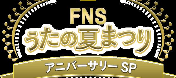 フジ「2017 FNSうたの夏まつり」8月2日放送決定&出演者第1弾発表 長時間放送スタイルはやめた模様