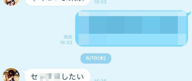 田中聖の恥ずかしいLINEが流出wwwwwww 金に困っていた模様