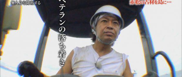 TOKIO城島茂が事務所に呼び出され説教を食らった理由wwwwwwwww