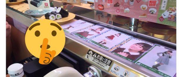 【悲報】欅坂ヲタクさんが回転寿司屋で迷惑行為