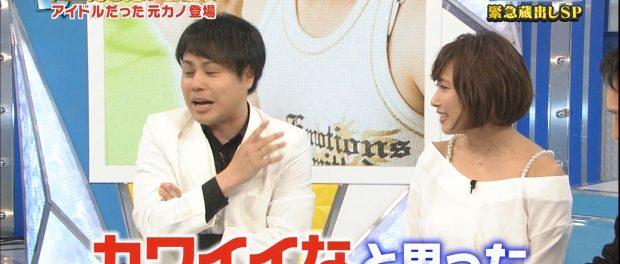 【悲報】元SKE48メンバー、ノンスタ井上の元カノだった SKE在籍中に連絡先交換