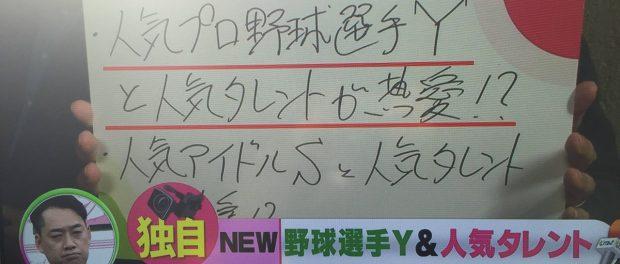 井上公造、大物スポーツ選手「Y」と元国民的アイドルの熱愛を暴露 誰だ?
