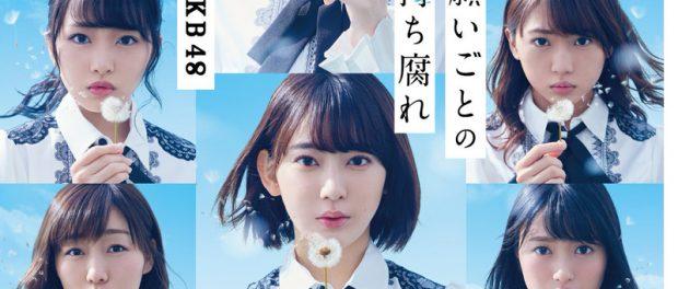 AKB48、CD総売上枚数でサザン超え 歴代4位に浮上wwwwwwww