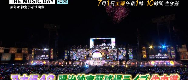 MUSIC DAYで乃木坂神宮ライブを生中継することが決まったわけだが