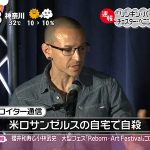 【訃報】Linkin Parkのボーカル チェスター・ベニントン 自殺