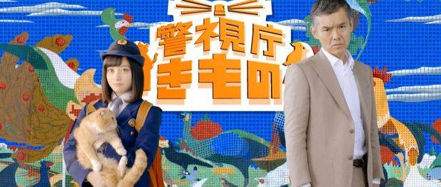 橋本環奈ヒロインのフジ爆死枠ドラマ「警視庁いきもの係」がまさかの高視聴率で長瀬ドラマ脅かすwwwwww