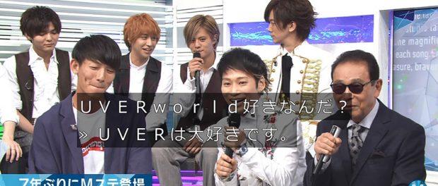 Hey! Say! JUMPメンバー岡本圭人がUVERworldの男祭りに参戦していたことが判明wwwww(動画あり)
