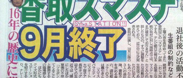 【悲報】香取「スマステ」やっぱり終了