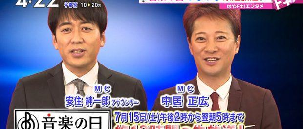 TBS「音楽の日」出演者第2弾発表 EXILE一族、DEAN FUJIOKAら追加 一部歌唱曲も発表