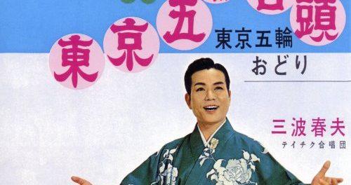 「新東京五輪音頭」歌唱歌手に加山雄三&石川さゆりwwwwwww