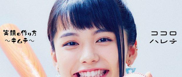 シングル『笑顔の作り方~キムチ~/ココロハレテ』でメジャーデビューする現役JK・足立佳奈さん認定されてしまう