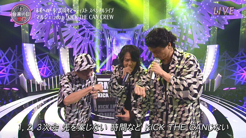 音楽の日2017 kick the can crew