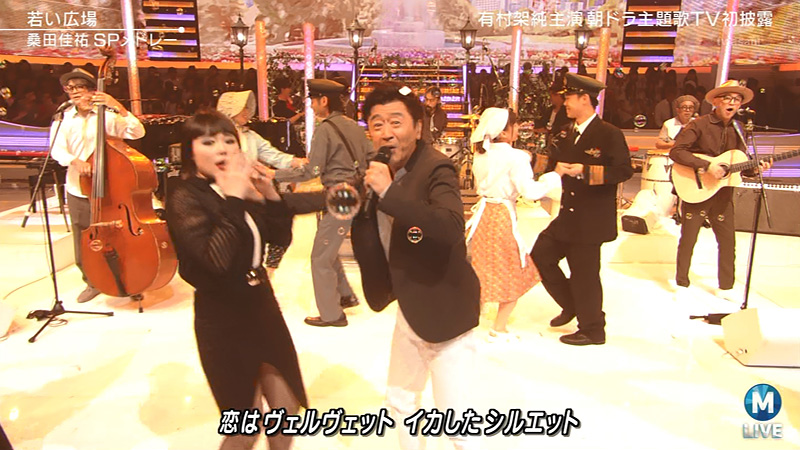 桑田佳祐と共演した時のブルゾンちえみさん