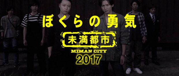 KinKi Kids主演 20年ぶり復活ドラマ「ぼくらの勇気 未満都市2017」視聴率と感想www