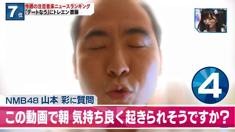 Mステ 斉藤さん