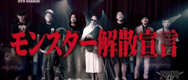 【悲報】フリースタイルダンジョンのモンスター解散