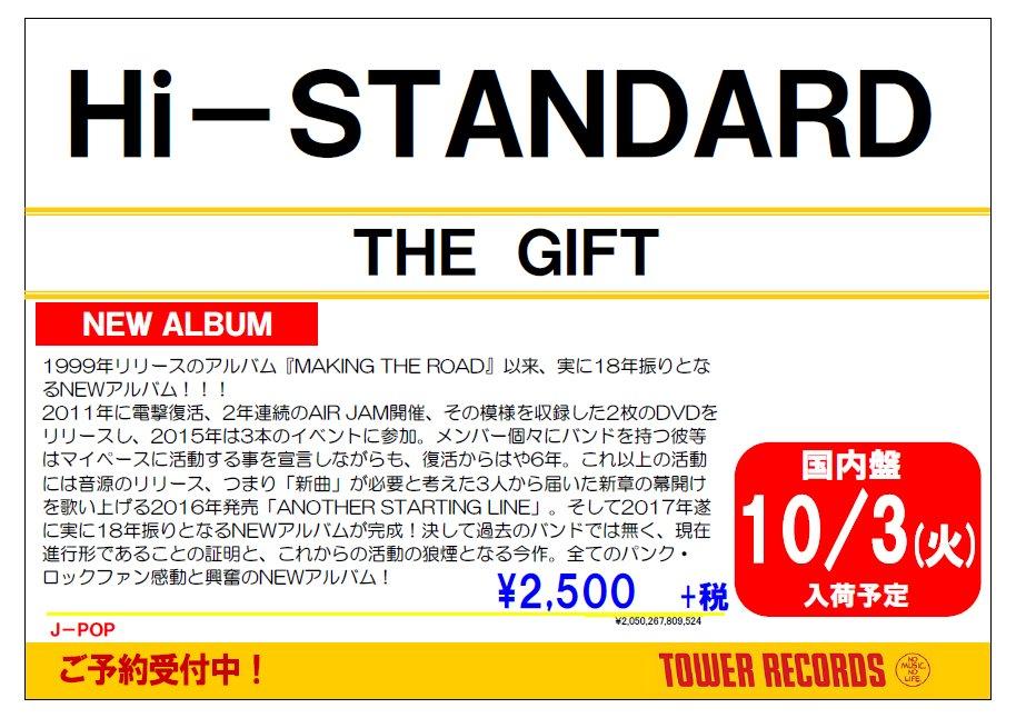 Hi-STANDARD ハイスタ アルバム