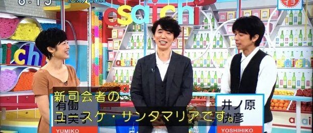 NHK「あさイチ」で突然「新司会者のユースケ・サンタマリアです」 → クレーム殺到し謝罪www