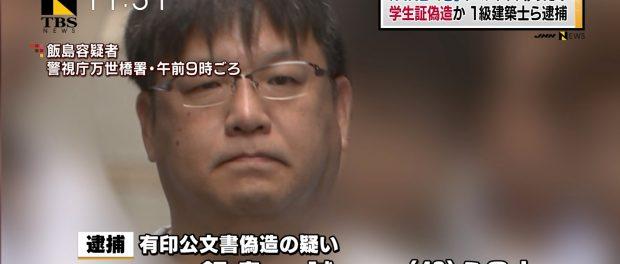 【悲報】AKB48撮影会の転売チケットを買ったヲタ仲間の19歳少年のために、身分証偽造した一級建築士の飯島48逮捕wwww