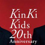 kinki-kids-20周年