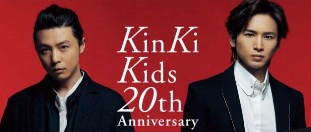 【悲報】KinKi Kids20周年記念イベントに堂本剛の欠席が決定 突発性難聴で苦渋の決断