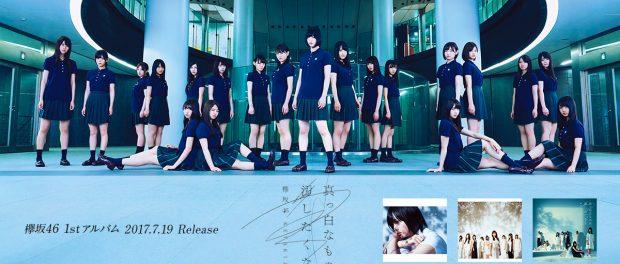 【悲報】欅坂46の新制服がダサい