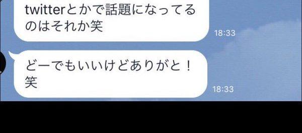 HKT48村重杏奈のツイッター裏アカ流出wwww 元カレ・ジャニーズJr.阿部顕嵐とHKT48メンバーのデートにブチギレ