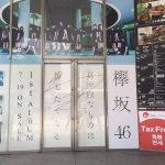 渋谷TSUTAYAの欅坂ディスプレイがすごすぎwwwwwwwww