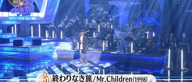 【音楽の日2017】山崎育三郎がミスチル「終わりなき旅」をカバー 一部のミスチルファンは拒否反応wwww(動画あり)