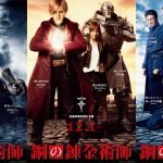 実写版『鋼の錬金術師』主要キャストのビジュアルが酷いwwwwwwwwww 主演はJUMP山田くん