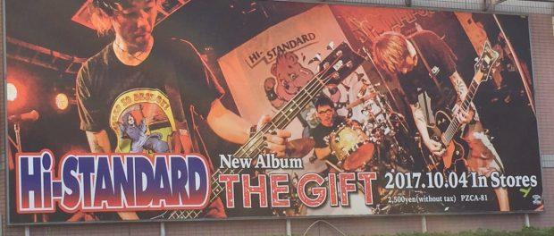 ハイスタことHi-STANDARD、10月4日にニューアルバム『THE GIFT』を発売する模様 公式告知なしで街頭看板掲出