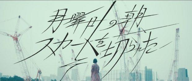 欅坂46『月曜日の朝、スカートを切られた』に「痴漢助長」の声