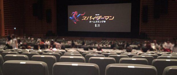 【悲報】ジャニヲタさん、スパイダーマンの試写会で本編を見ずに帰ってしまうwwwwwwww