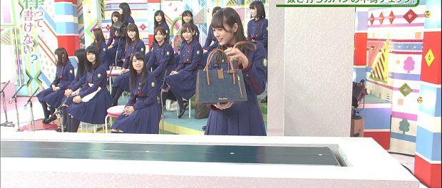 欅坂46・渡辺梨加さんが愛用するバッグのお値段wwwwwwww