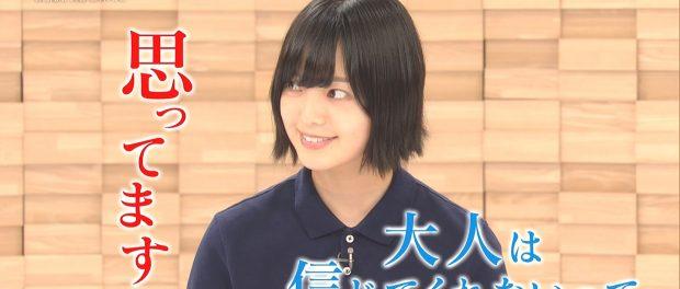【悲報】欅坂46平手友梨奈、中二病になる「大人は信じてくれない、全部嫌い」