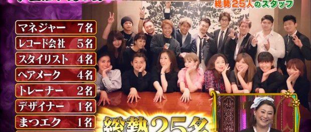 こんくらに出てた浜崎あゆみがスタッフ25人を連れてきてたけど、どーなん?痛すぎない?