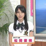 HKT48松岡菜摘、インスタ裏アカ流出wwwww性格悪いのバレててワロタwwwww