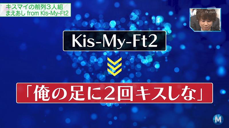 music station kis-my-ft2 意味 俺の足に2回キスしな