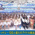 【悲報】FNSうたの夏まつりから女性アイドルが大量リストラ