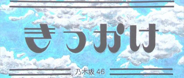 乃木坂46のきっかけとかいう曲wwwwww
