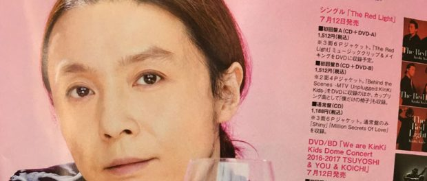 【悲報】堂本剛さん、超絶劣化