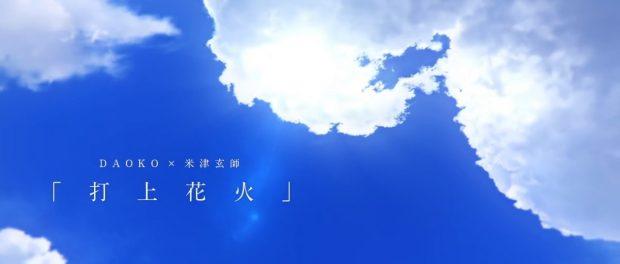 DAOKO×米津玄師「打上花火」のアニメMVが解禁されたぞぉお!映画『打ち上げ花火、下から見るか?横から見るか?』主題歌(動画あり)