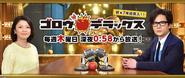 元SMAP 稲垣「ゴロウ・デラックス」継続が確定 中居は「Momm!」枠で新番組