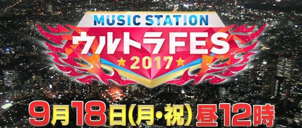 【速報】Mステウルトラフェス2017、出演者第1弾発表!!!!