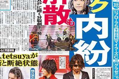 ラルク、tetsuyaとkenに不仲説か 25周年ライブ打ち上げにkenだけ不参加だった模様