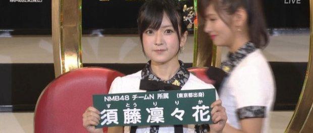 NMB須藤凜々花、引退か?「ドイツで博士号を取ってきます」