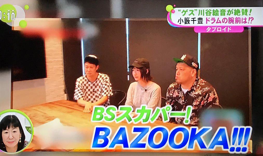 川谷絵音 BAZOOKA