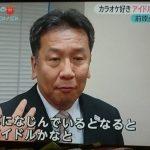 民進党・枝野幸男氏がよく聴く音楽wwwwwwwwwww